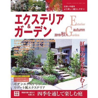 エクステリア&ガーデン秋号
