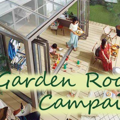 ガーデンルーム キャンペーン
